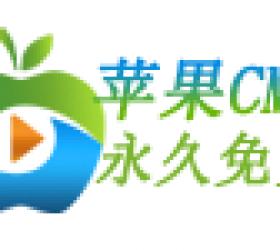 苹果cms,大约70个在线采集接口,加定时采集