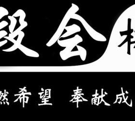 梅州客段会宣传部长-熊伟城