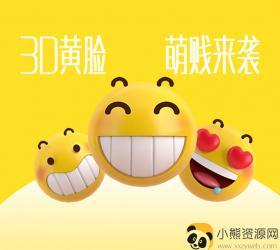 知更鸟评论QQ黄脸高清表情包