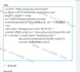 在网站添加IP地址欢迎代码