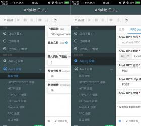 AriaNgGUI_v1.1.1 破解百度限速,高速下载