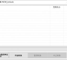 ncm/qmc/kgm转mp3工具