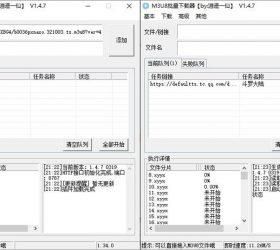 M3U8批量下载器v1.4.7