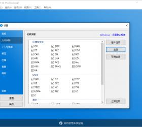 Bandizip v7.21专业版激活补丁