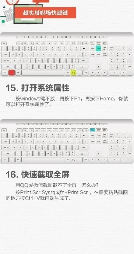 教你如何当是键盘手快捷使用电脑
