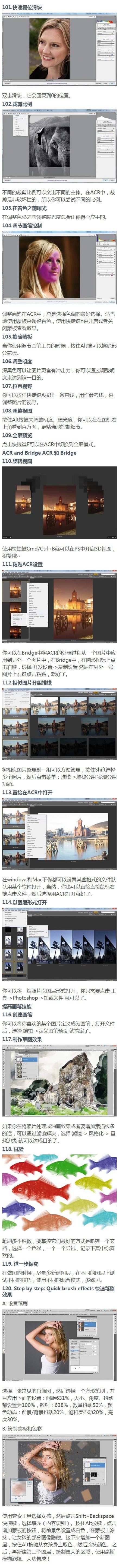 120条Photoshop新手技巧 
