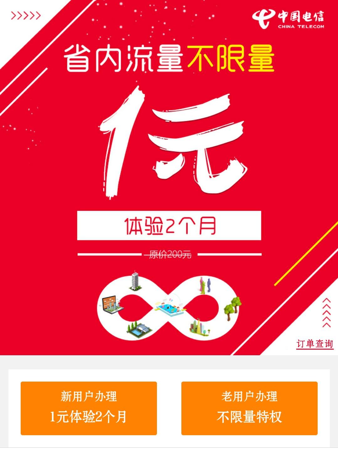 中国电信-福利 1元无限流量