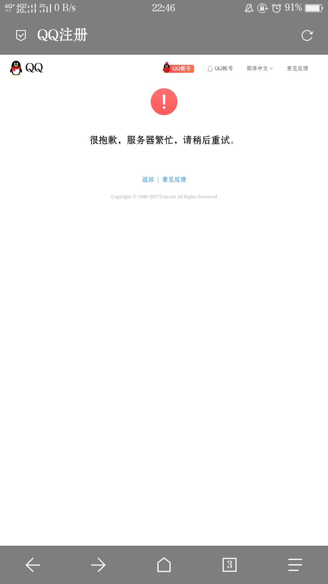 9位数QQ靓号免费申请