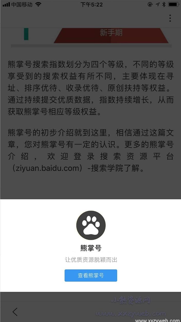 网站添加百度熊掌号关注效果教程