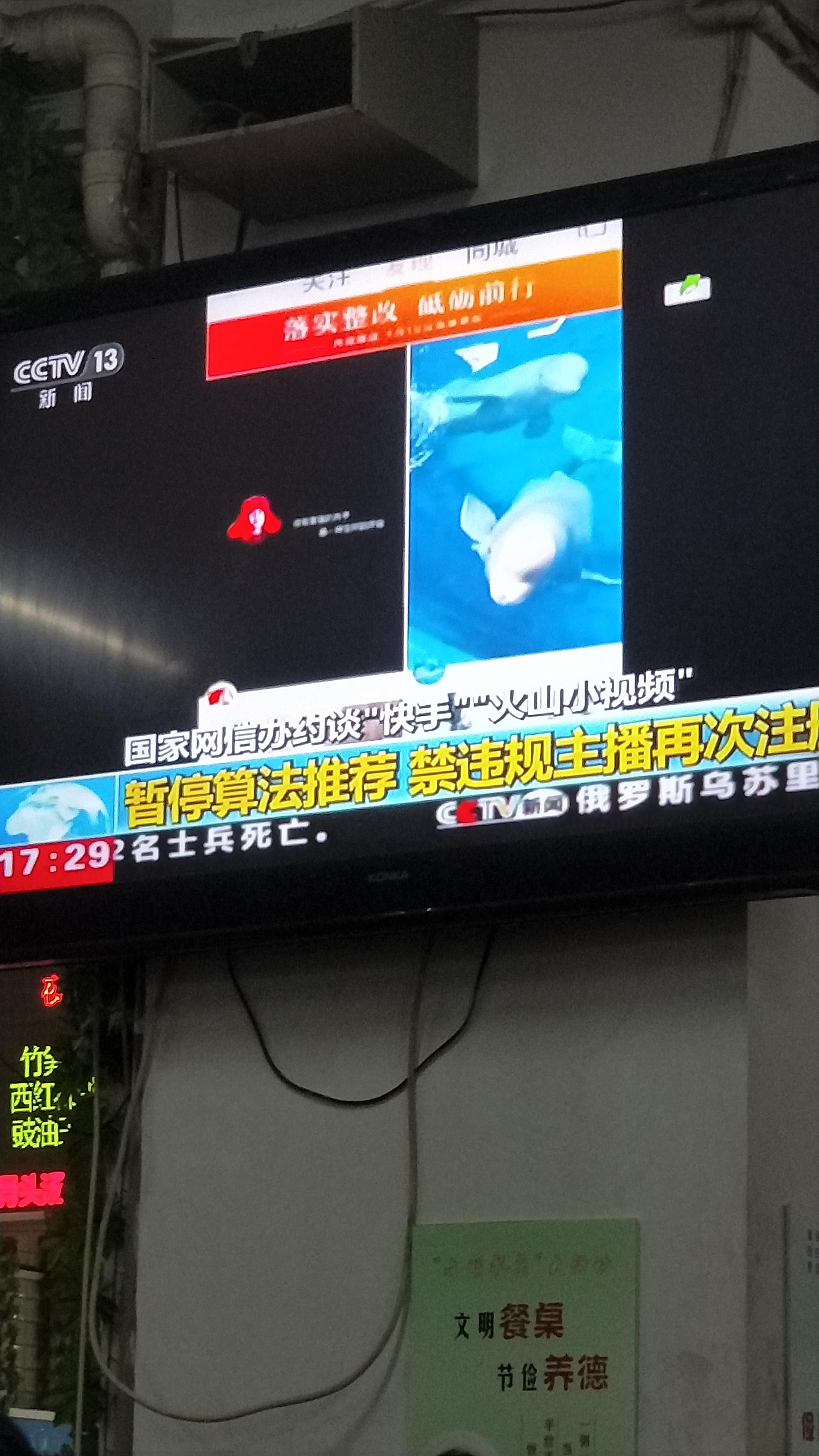 快手和火山将禁止未成年人当网络主播 已有账号关停