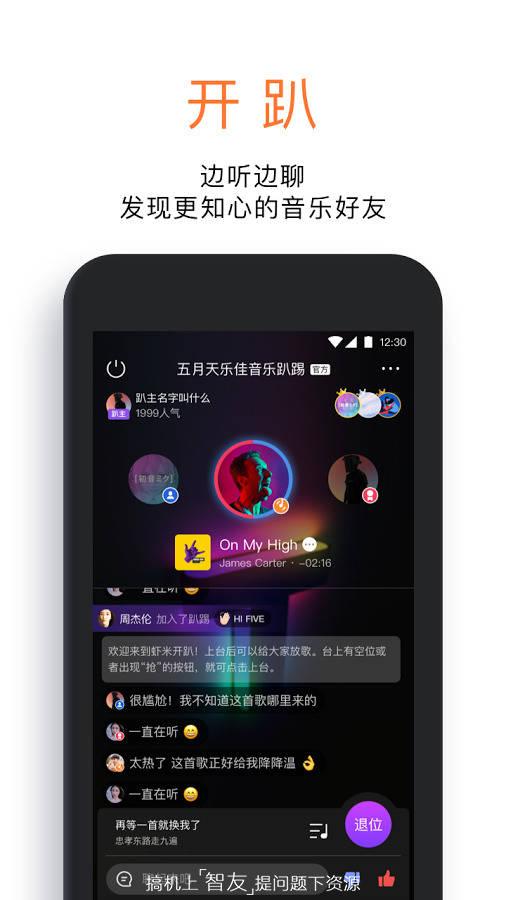 虾米音乐(*New*)v7.0.4谷歌市场版 ★免费无损音乐★「4月28号」