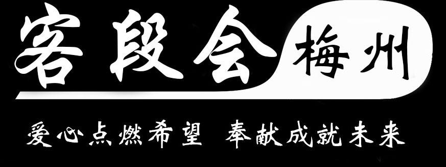 """梅州客段会""""金手杖""""关爱老人公益行动"""