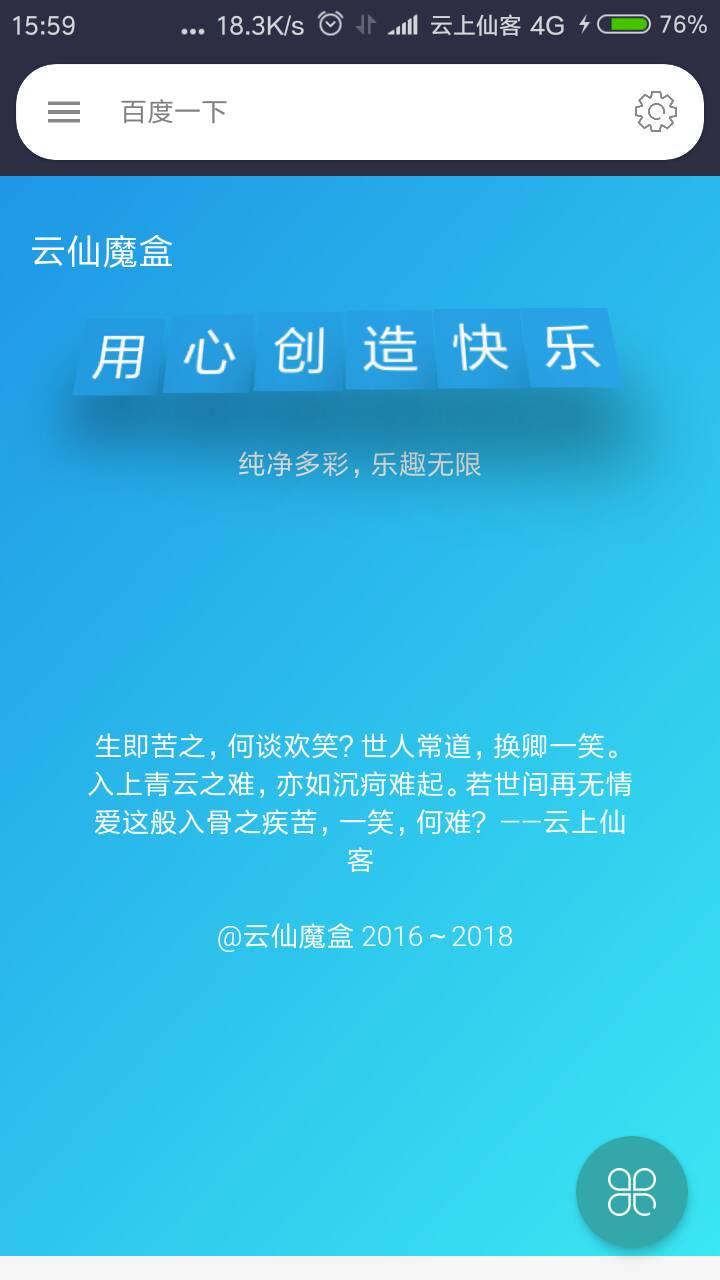 云仙魔盒   多功能魔盒软件