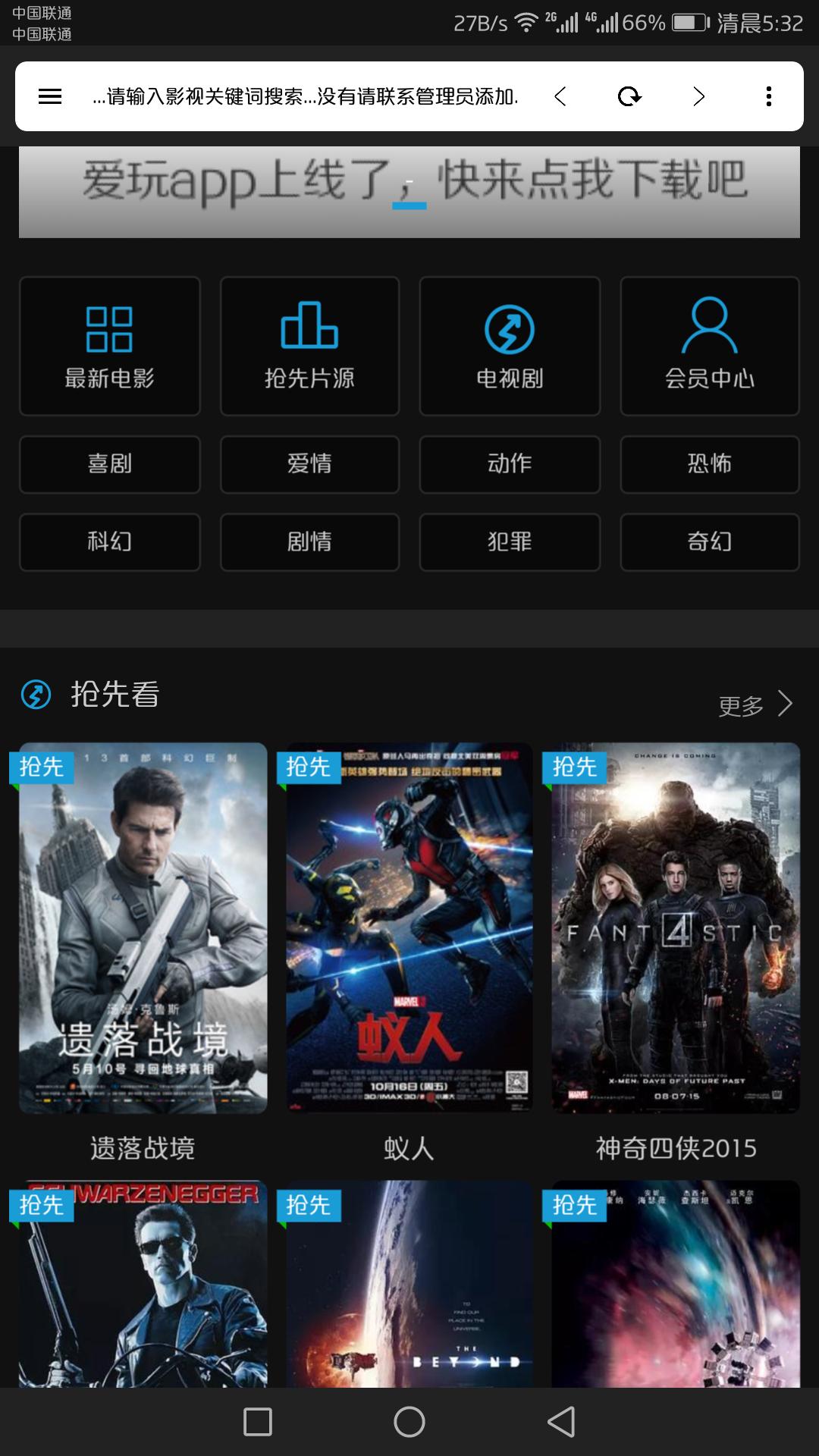 爱玩影视app 0.1.6 全网影视 全网音乐