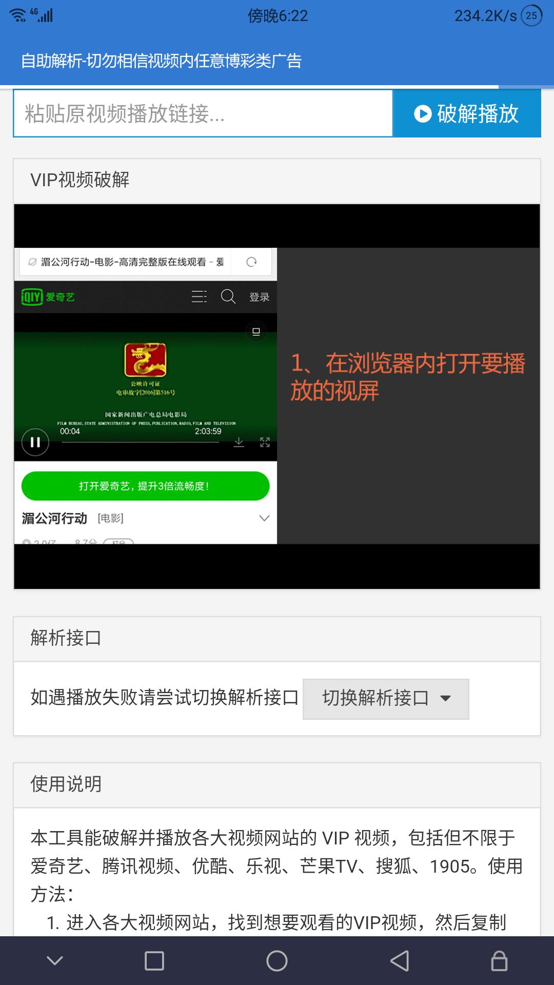 爱玩影视 App  V 0.3.0 免费观看全网视频