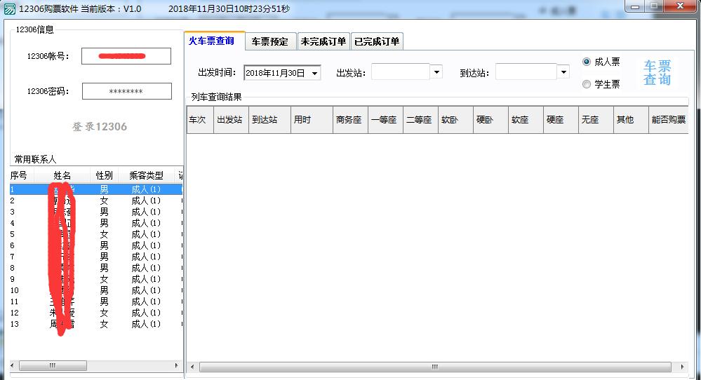 12306 自动抢票软件源码