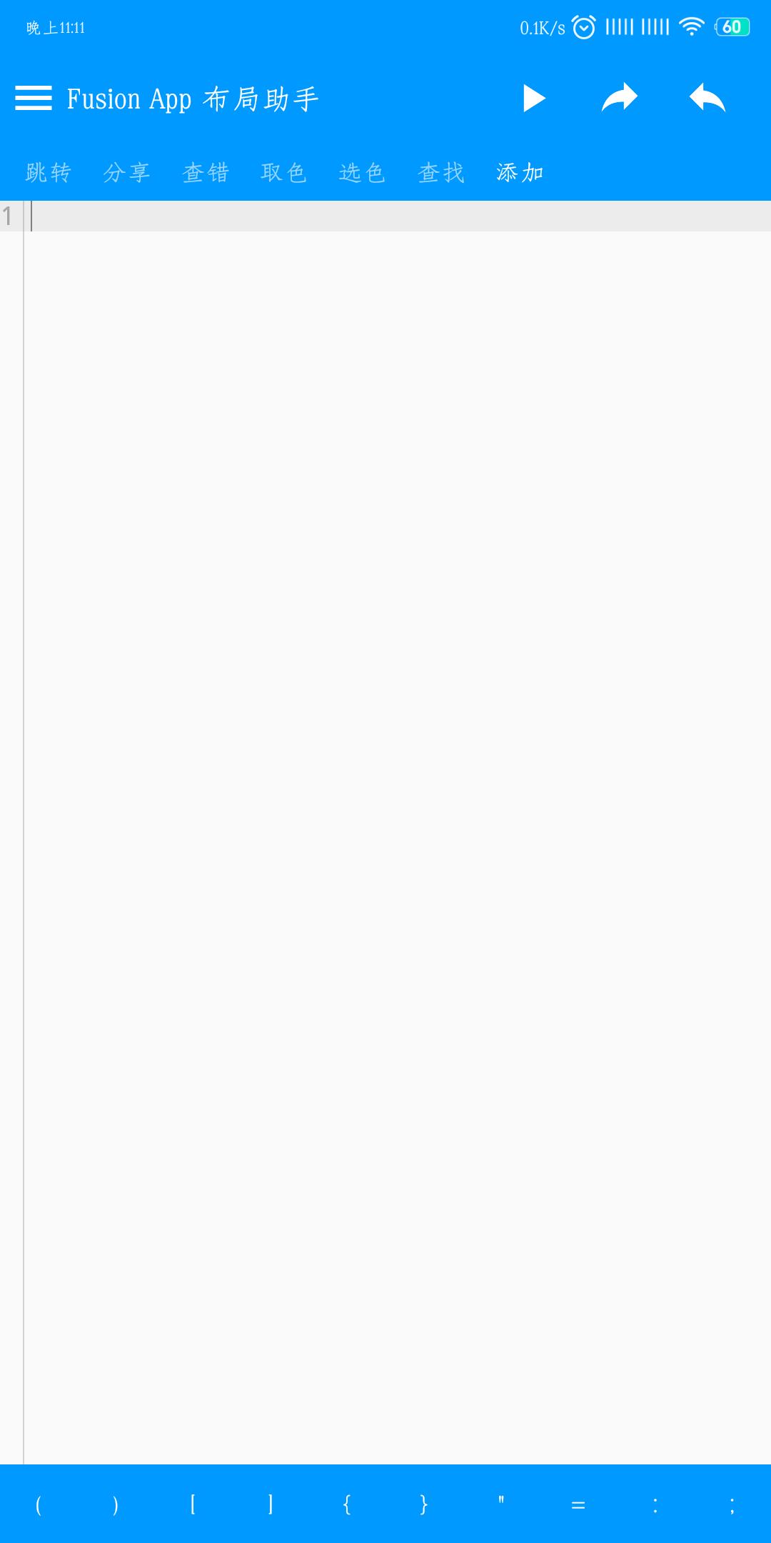 Fusion App 布局助手 1.4.8.0Beta0.03 让小白对布局不再陌生
