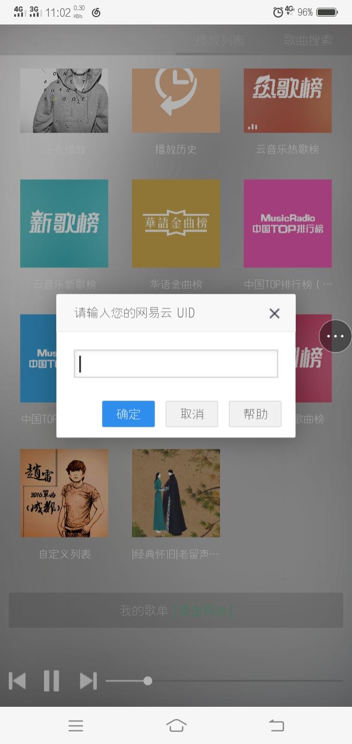 全能音乐播放网站源码可以同步网易云歌单