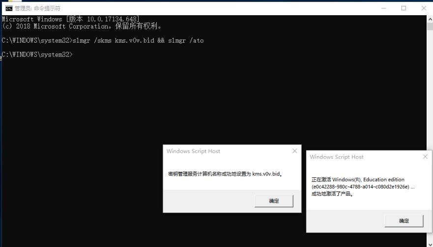 windows系统一句命令激活