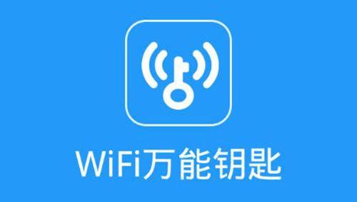 免ROOT显示密码WIFI万能钥匙(简洁版)