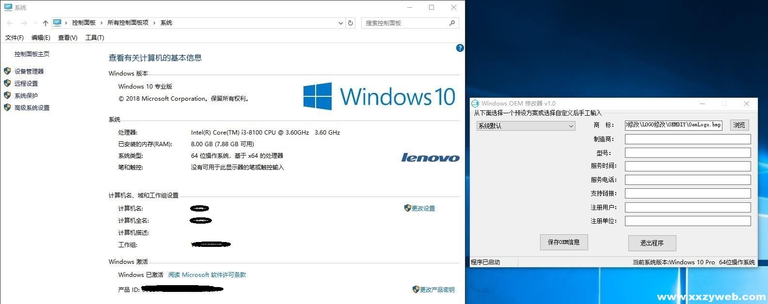 微软系统OEM、商标LOGO修改工具【32位/64位】