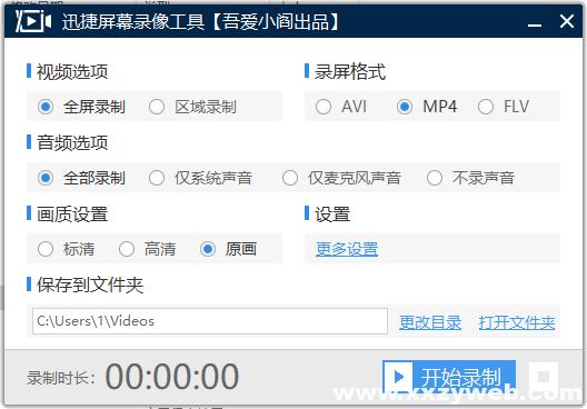 迅捷屏幕录像工具绿化版!