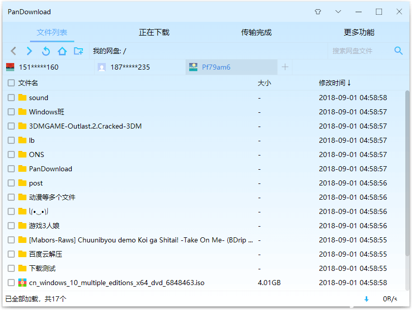 Pandownload v2.0.6更新