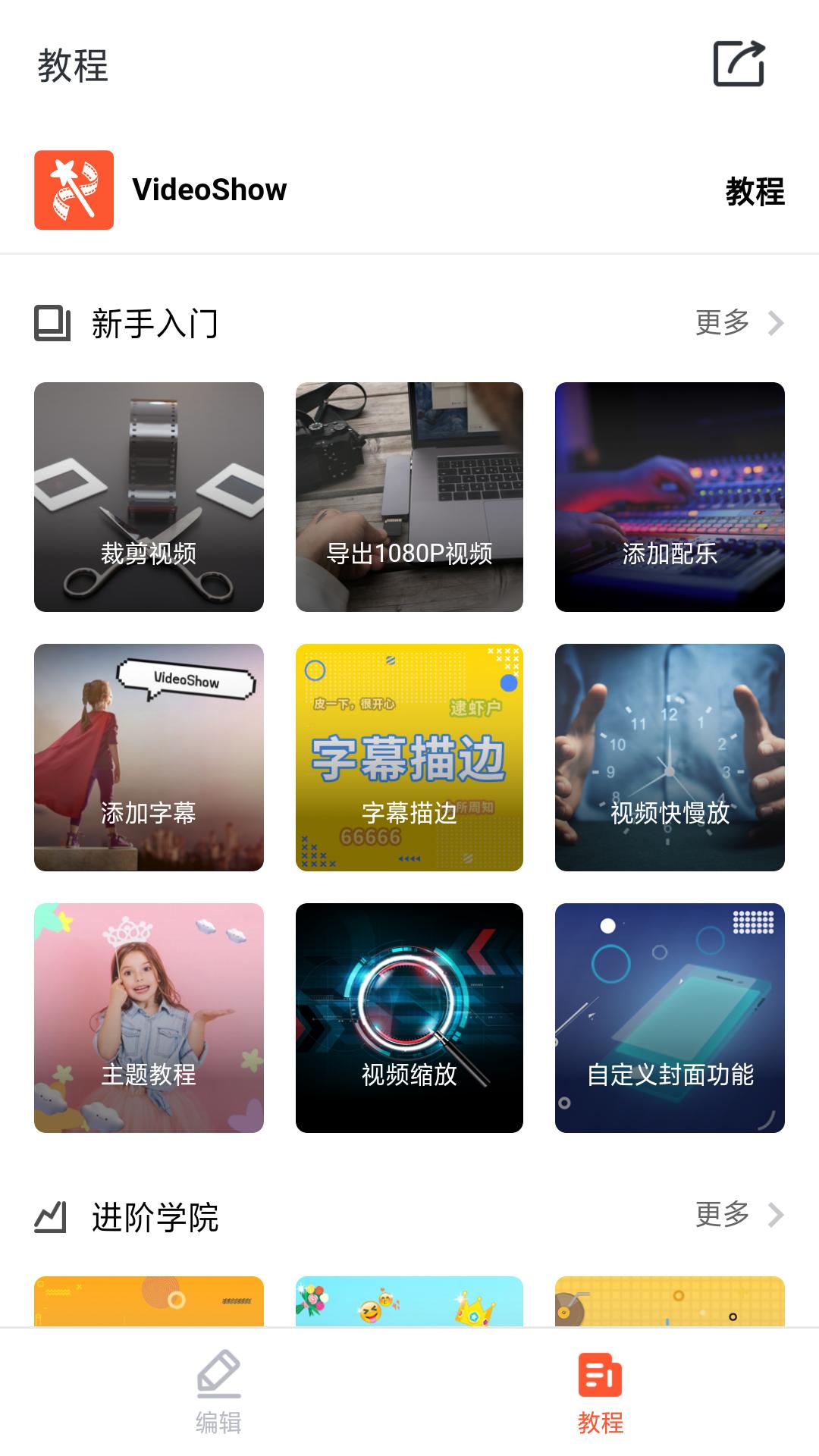 乐秀视频剪辑8.4.8