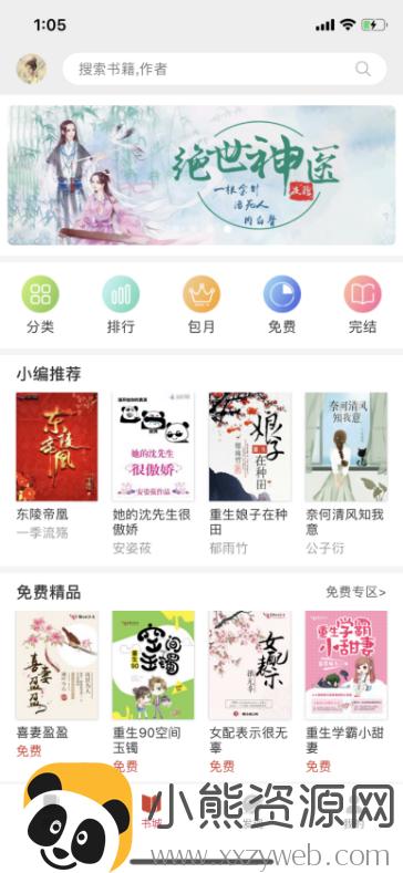 热搜免费小说 — 免费看正版热门小说