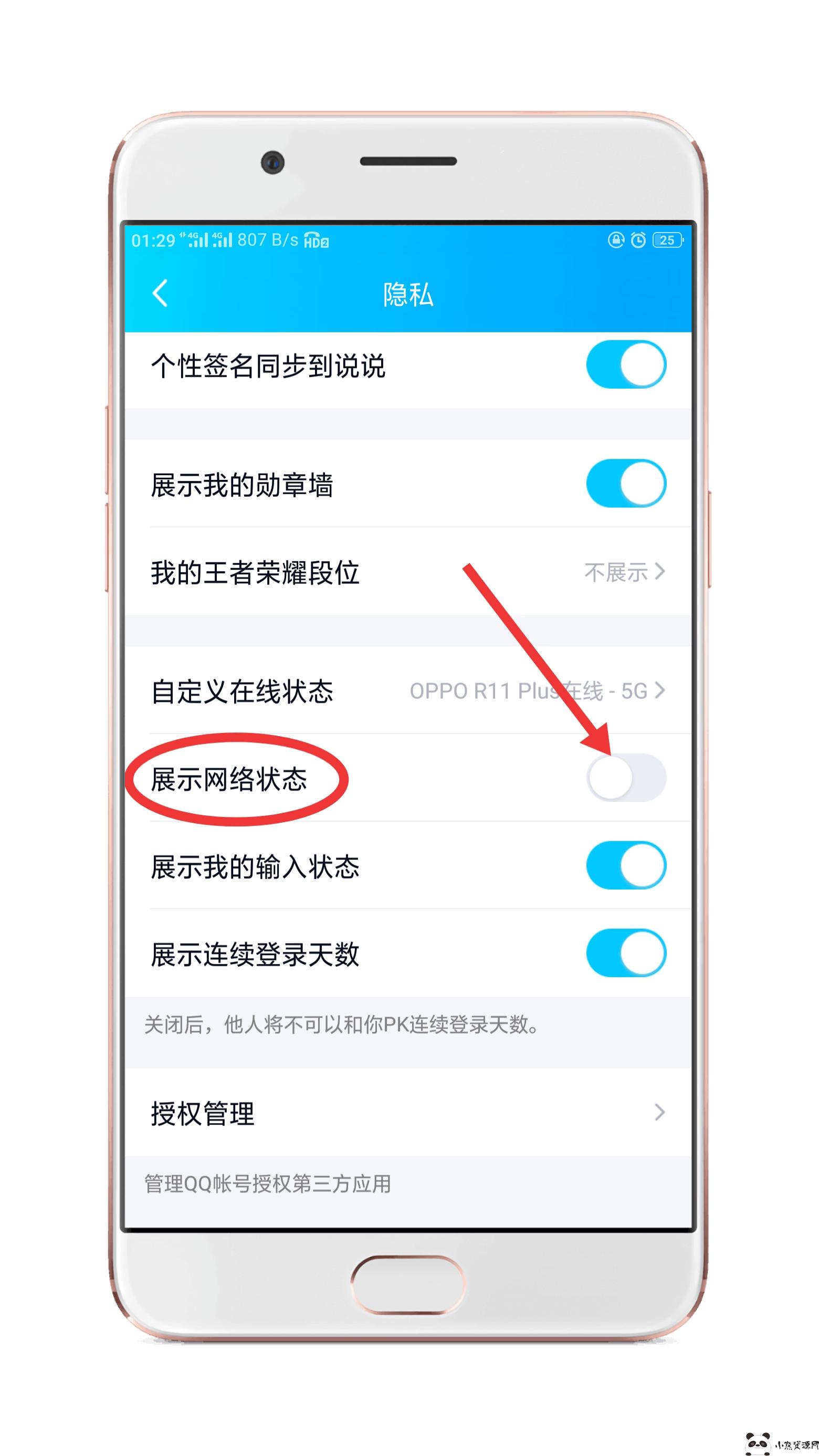 QQ真实5G在线无需软件