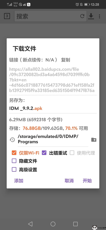 IDM+ 安卓 9.9.2