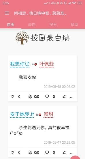 幸运树app下载|幸运树(表白神器)下载v2.2.3 安卓版