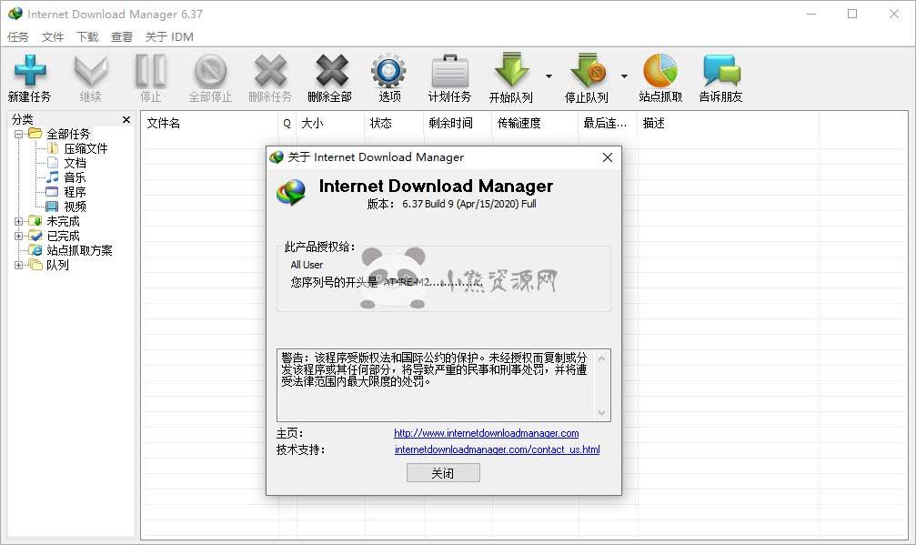 下载利器IDM v6.37.9绿色版
