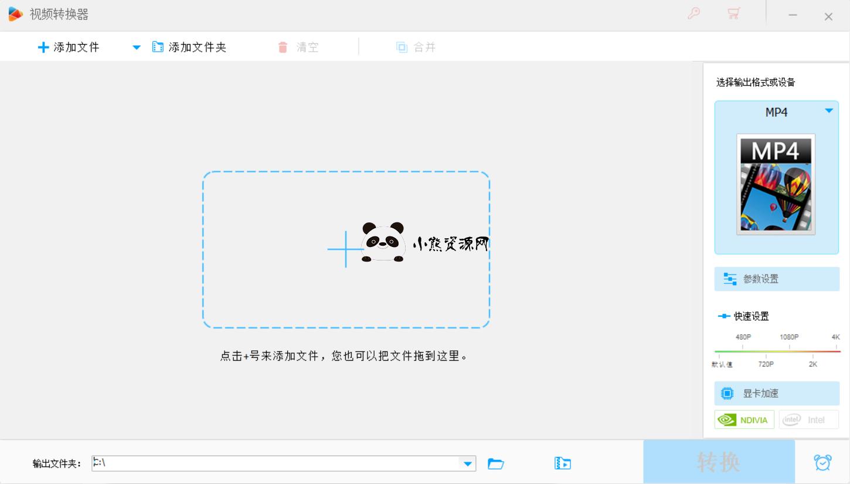 高清视频转换器v18.9.0.0便携版