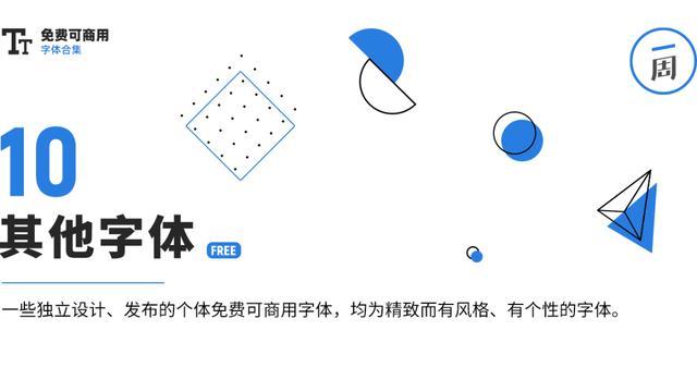 48款无版权可商用字体送你,别再用微软雅黑了