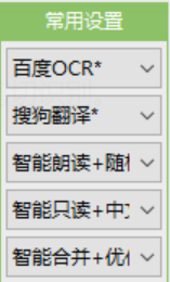 办公转换器软件