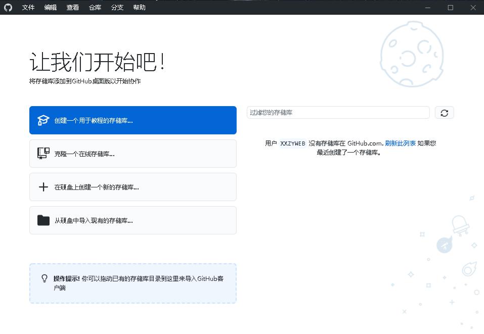 GitHub Desktop v2.9.2.0汉化版